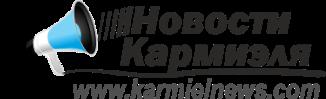 Новости Кармиэля Karmiel News