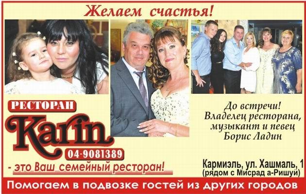 Karin-13noyab