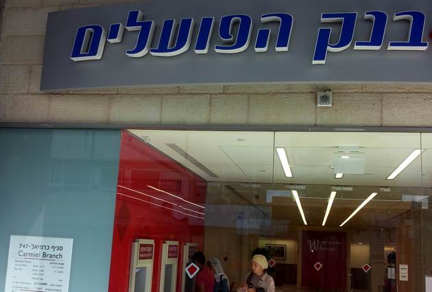 Банк «Апоалим» – новосёл с новыми прибамбасами