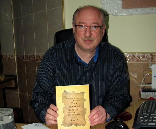 Александр Нудельман стал членом Союза писателей