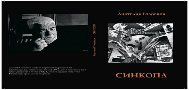 Приглашение (презентация новой книги Анатолия Головкова)