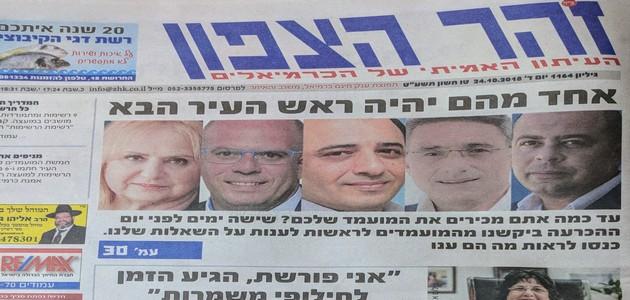 Так кто в новом муниципалитете кто?