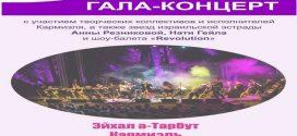 Гала-концерт со звёздами