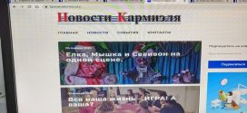 Бумажная газета «Новости Кармиэля» открыла вебсайт